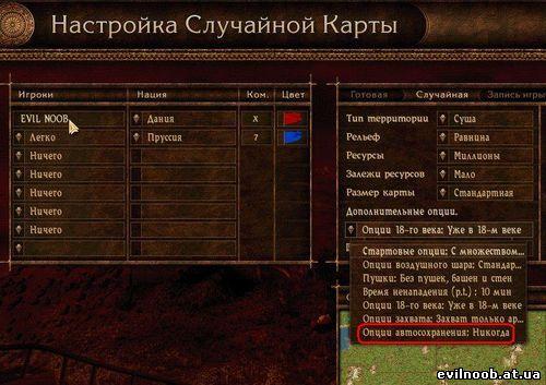 в козаках играть свою карту